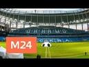 Познавательный фильм Динамо Москва 24