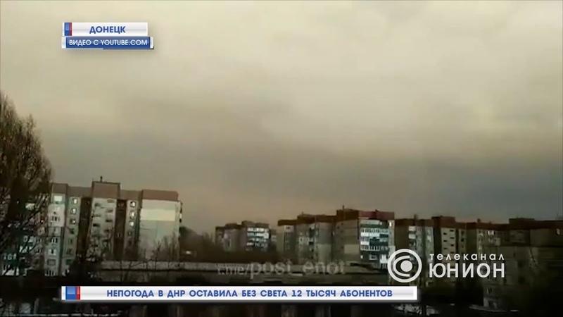 Непогода в ДНР оставила без света 12 тысяч абонентов. 12.03.2019, Панорама