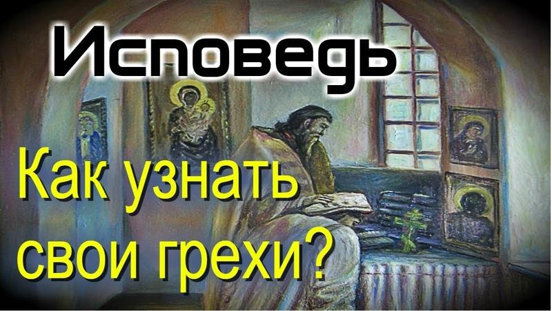 О ЧЕМ ГОВОРИТЬ НА ИСПОВЕДИ. Как готовиться к исповеди? ч.3 - Прот.Григорий Дьяченко