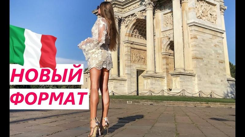 СЛАБАК! Милан, Венеция: ПРАВДА о Красивых Девушках. Как ПРОИГРЫВАЮТ Девушкам.