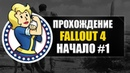 Fallout 4 Прохождение: Спасение из Убежища 1