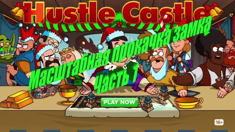 Hustle Castle Маштабная прокачка замка Часть 1