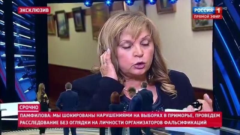 60 минут от 19 09 18 Памфилова перевыборы в Приморье