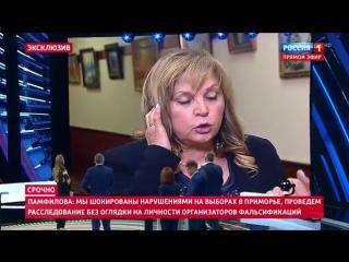 60 минут от 19.09.18 Памфилова перевыборы в Приморье