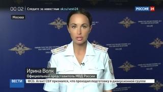 Новости на Россия 24 • Убийство риелтора в Балашихе: обстоятельства и мотивы преступления