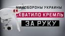 Минобороны Украины «схватило Кремль за руку» в деле о сгоревших складах (Руслан Осташко)