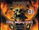 BAND FROM HELL ► (Алко.)Let's Play ► DOOM 3 Resurrection of Evil ► Ад вернулся 1