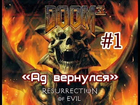 BAND FROM HELL ► Алко Let's Play ► DOOM 3 Resurrection of Evil ► Ад вернулся 1