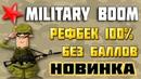 Как заработать в интернете деньги на игре Military-Boom без баллов!