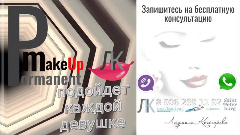 Перманентный Макияж в Санкт - Петербурге
