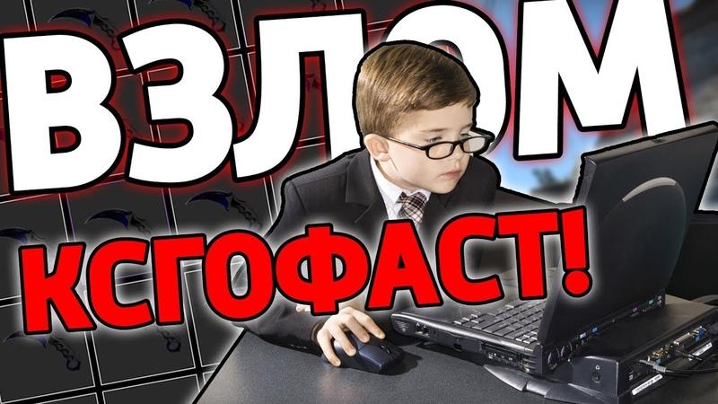 ШКОЛЬНИК ВЗЛОМАЛ КСГО ФАСТ НА СКИНЫ! / ВЗЛОМ CSGOFAST.COM (CS:GO)