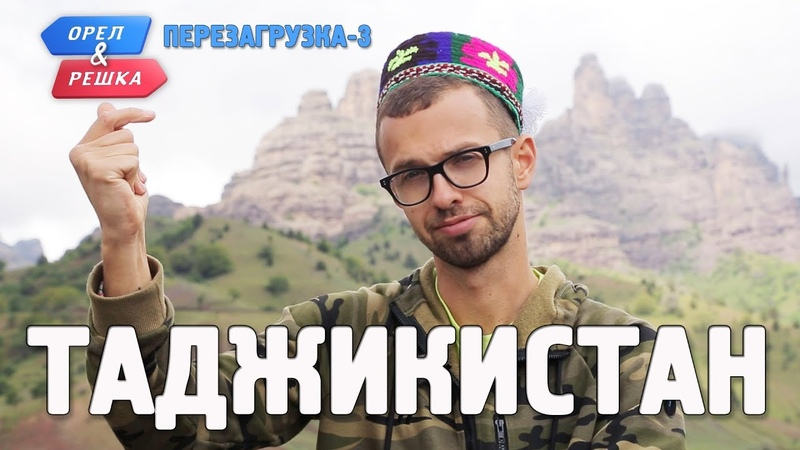 Таджикистан. Орёл и Решка. Перезагрузка-3. (English subtitles)