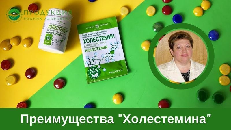 Родник здоровья | Уникальная разработка российских ученых – «Холестемин»!