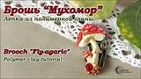 Брошь Мухомор из полимерной глины Brooch with fly agaric from polymer clay