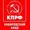 КПРФ Хабаровск