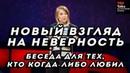 НОВЫЙ ВЗГЛЯД НА НЕВЕРНОСТЬ Эстер Перель TED на русском