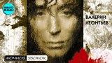 Валерий Леонтьев - Ночной звонок (Альбом 2004 г)