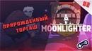 ПРИРОЖДЕННЫЙ ТОРГАШ - Moonlighter 2