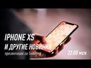 Презентация iPhone Xs и других новинок на Apple Special Event 2018 за 1 минуту