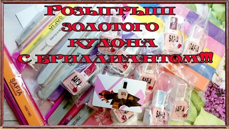 Nails: Розыгрыш SAFIA И возможность выиграть бриллиантовый кулон!!