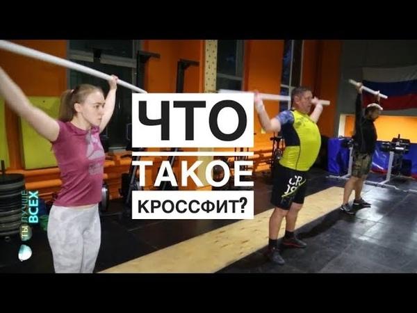 Кроссфит. Тренировка на все группы мышц. Упражнения.