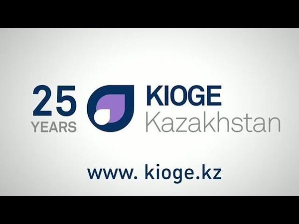 УВТК | Kioge | Что же ждёт посетителей выставке?