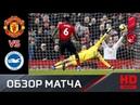 19 01 2019 Манчестер Юнайтед Брайтон 2 1 Обзор матча