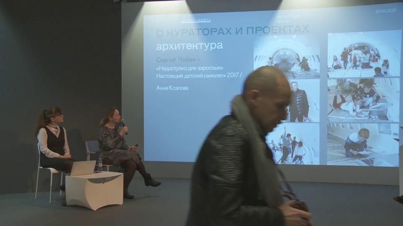 Public talk «Кураторы проекта «ВЗЛЕТ»открытый диалог» 17.02.2019