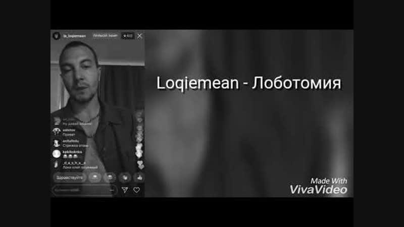 Loqiemean - Лоботомия [RapPeriscope]