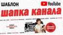 Как сделать шапку для канала YouTube Как оформить канал и сделать баннер в Adobe Photoshop