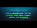 Soft skills и образование длиною в жизнь