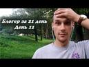 Блогер за 21 день з Романом Миловановим. День №11 Які особистості вплинули на мене!