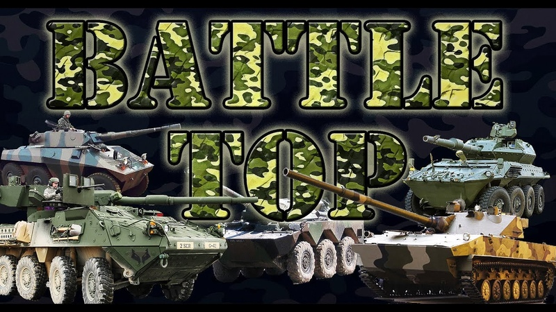 БОЕВЫЕ МАШИНЫ ОГНЕВОЙ ПОДДЕРЖКИ ★ Спрут-СД; STRYKER MGS; AMX-10RC; B1 Centauro; EE-9 Cascavel