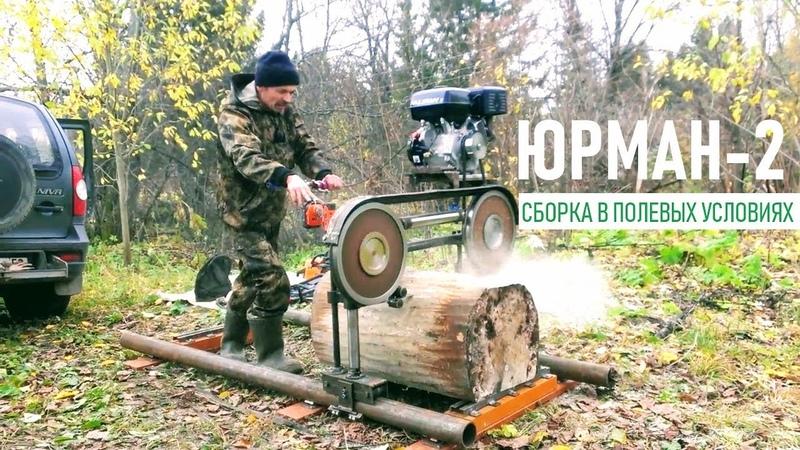 Ленточная пилорама своими руками Юрман 2 сборка и распиловка в полевых условиях