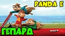 Элвин и Бурундуки поют Panda E CYGO Полная версия