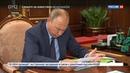 Новости на Россия 24 • Зеленая папка как черная метка: глава Мордовии получил вежливую просьбу президента навести поряд