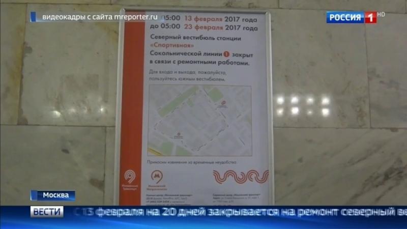 Вести Москва • Северный вестибюль Спортивной закрыт на ремонт