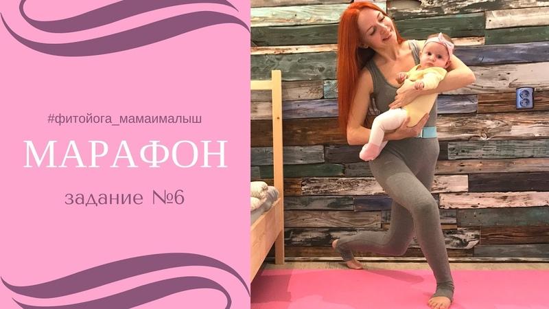 Марафон фитойога_мамаималыш | Фитнес и йога для мам с малышами | Задание №6