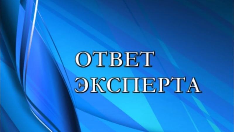 Ответ эксперта Павлово Посадская городская прокуратура 23 01 19