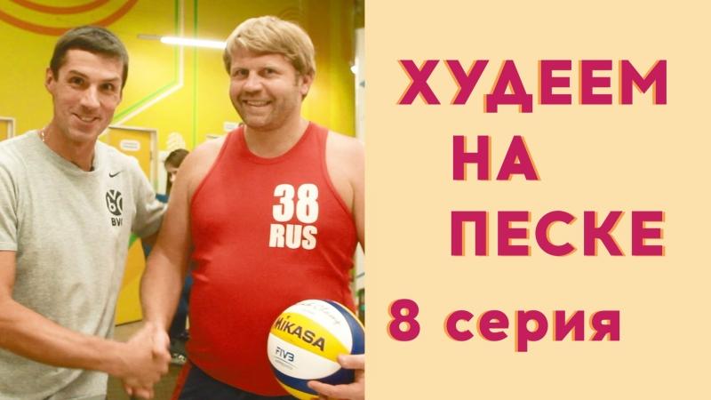 Худеем на песке вместе с Клубом пляжного волейбола BVC. Выпуск №8
