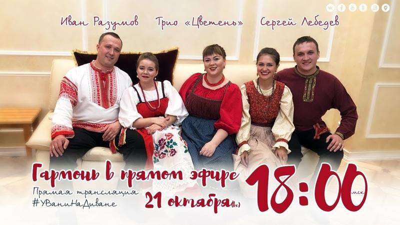 Гармонь в прямом эфире 21 октября Иван Разумов Сергей Лебедев Трио Цветень