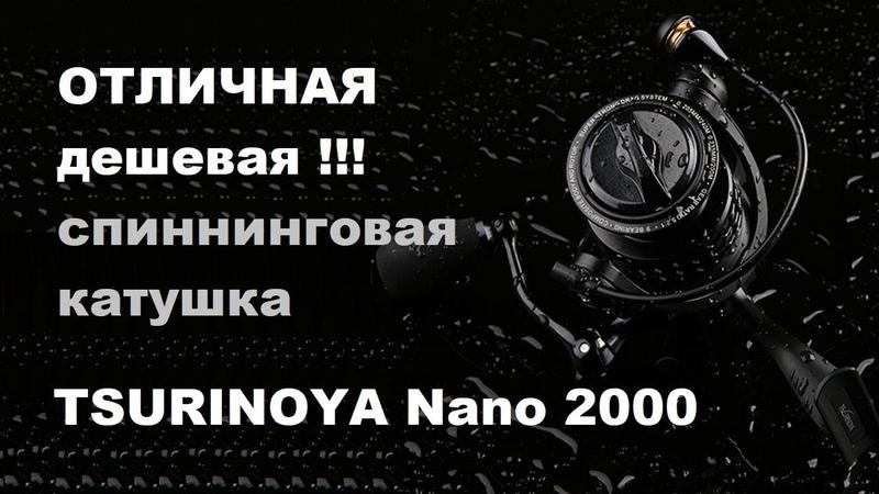 Отличная Дешевая спиннинговая катушка из Китая TSURINOYA Nano 2000 (NA2000)