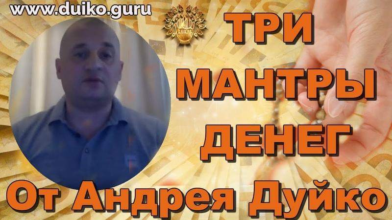 Три мантры денег от Дуйко АА.