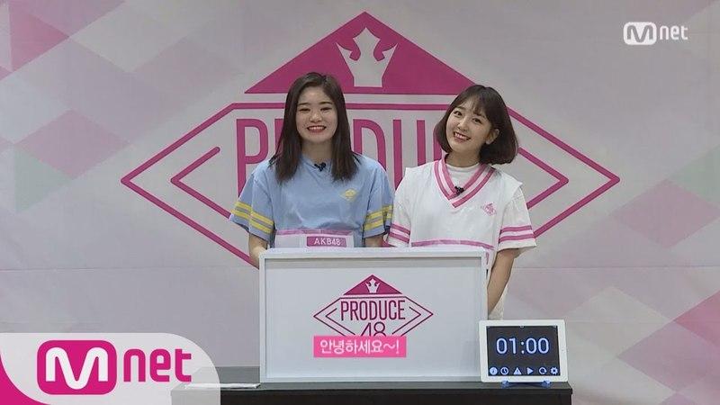 PRODUCE48 [48스페셜] 히든박스 미션ㅣ 나카노 이쿠미(AKB48) vs 배은영(스톤뮤직) 180615 EP.0