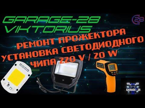 Ремонт светодиодного прожектора, замена платы на светодиодную чип-матрицу.