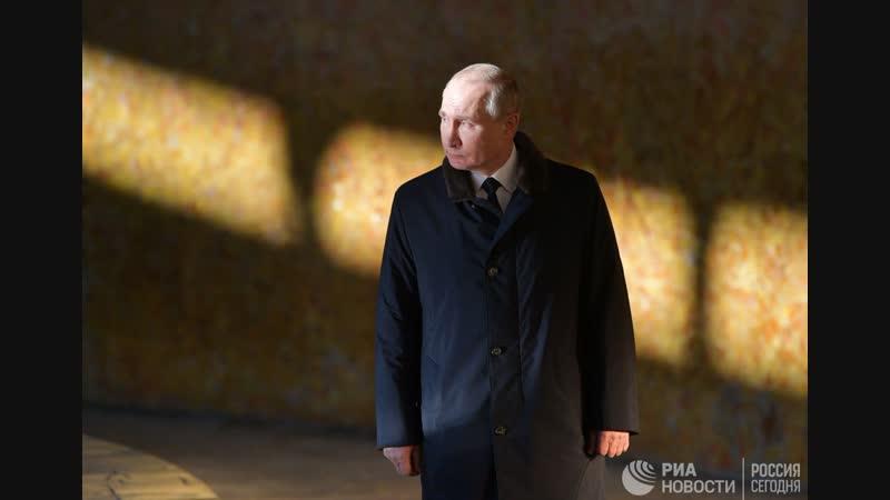 Путин возлагает венки к памятнику Освободителям Белграда