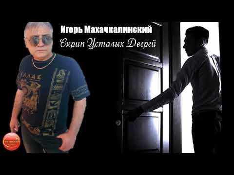 Игорь Махачкалинский - Скрип Усталых Дверей