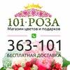 101 РОЗА   ЦВЕТЫ ШАРЫ в ИВАНОВО