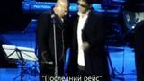 Александр Розенбаум и Григорий Лепс