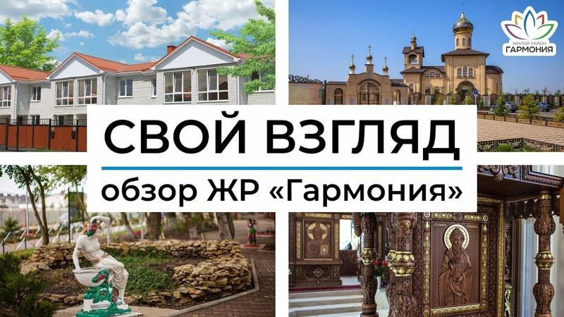 😍СВОЙ ВЗГЛЯД😍 | Обзор жилого района Гармония🏘 | Галерея в Гармонии🏛 | Храм св. вмч. Артемия⛪
